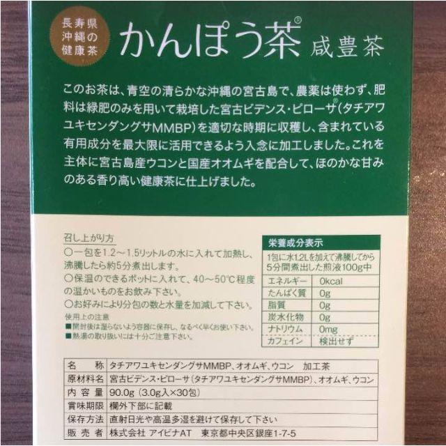かんぽう茶 コスメ/美容のコスメ/美容 その他(その他)の商品写真