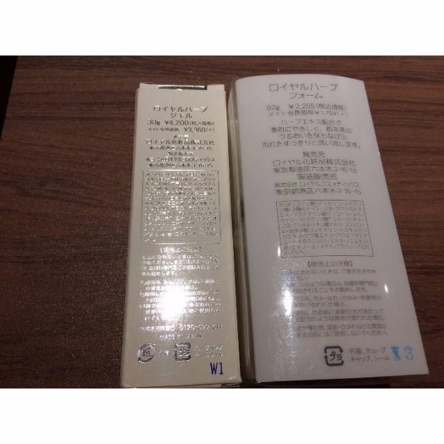 ロイヤルハーブフォーム&ジェル コスメ/美容のスキンケア/基礎化粧品(その他)の商品写真