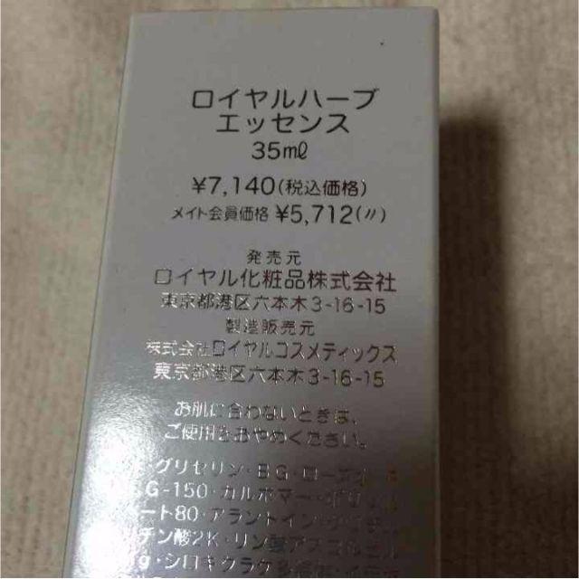 ロイヤル ハーブエッセンス21【2本セット】 コスメ/美容のスキンケア/基礎化粧品(美容液)の商品写真