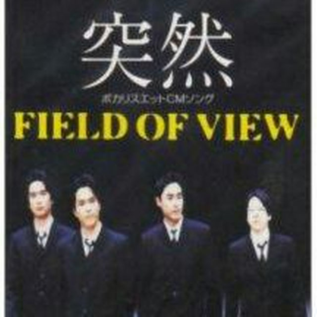 送料無料】8cm CD♪FIELD OF VIEW...