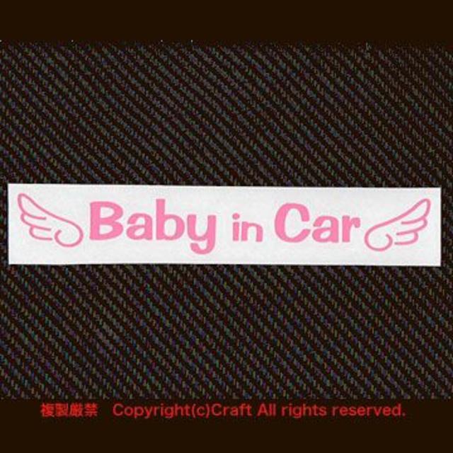 Baby in Car/ステッカー天使のはね/ライトピンク/20cm キッズ/ベビー/マタニティの外出/移動用品(その他)の商品写真