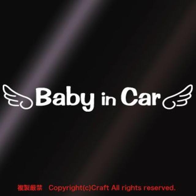 Baby in Car/ステッカー(白)天使のはね 20cm 自動車/バイクの自動車(車外アクセサリ)の商品写真