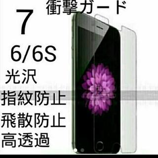 アップル(Apple)のiPhone7ガラスフィルム(保護フィルム)
