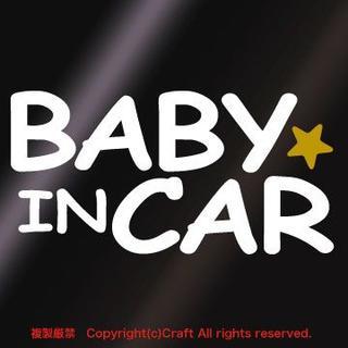 BABY IN CAR 金の星付/ステッカー(白)cmcベビーインカー(車外アクセサリ)