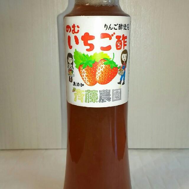 のむ いちご酢 1本 食品/飲料/酒の飲料(その他)の商品写真
