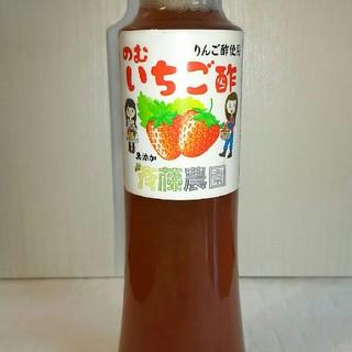 のむ いちご酢 1本(その他)