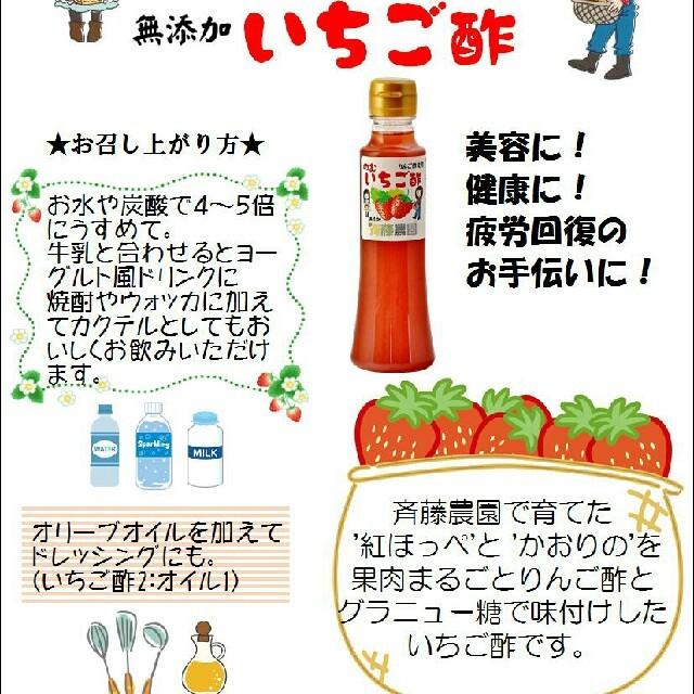 のむ いちご酢 3本セット 食品/飲料/酒の飲料(その他)の商品写真