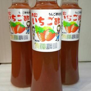 のむ いちご酢 3本セット(その他)