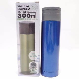 C67 真空ステンレスボトル 300ml 保冷 保温 (食器)