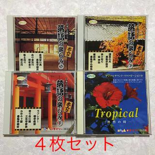 CD 4枚セット ☆ 落語 & リラクゼーション CD ☆ ダイソー(演芸/落語)