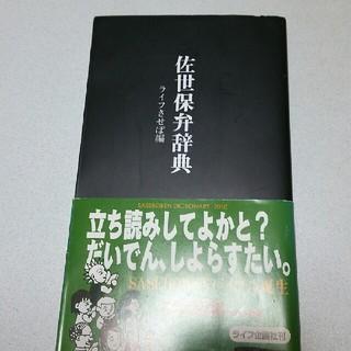 専用 佐世保弁辞典 (その他)