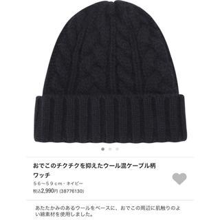 ムジルシリョウヒン(MUJI (無印良品))の無印良品11月20日購入1回使用ケーブル編みニット帽子ネイビー(ニット帽/ビーニー)