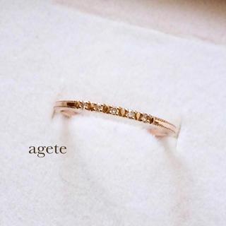 アガット(agete)の早いもの勝ち!agete ☆K18 ☆ダイヤリング11号(リング(指輪))