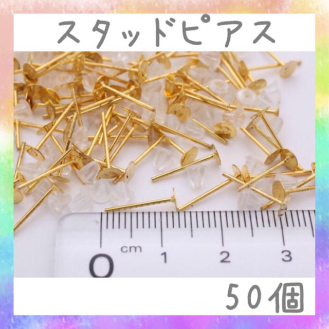 スタッドピアス ゴールド ハンドメイド パーツ ハンドメイドの素材/材料(各種パーツ)の商品写真