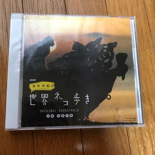 岩合光昭 世界ネコ歩き ねこ 猫 サントラ CD サウンドトラック 高野正樹(その他)