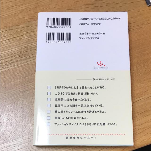 女のしくじり ゴマぶっこ エンタメ/ホビーの本(ノンフィクション/教養)の商品写真