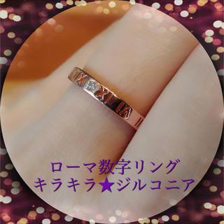 【セール】ローマ数字 指輪 ピンクゴールド リング (リング(指輪))