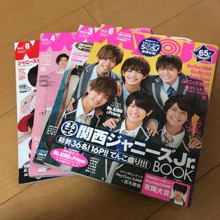 ジャニーズ(Johnny's)のMYOJO 2017年 3月号 4月号 6月号(アート/エンタメ/ホビー)