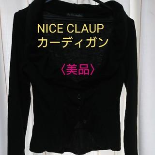 ワンアフターアナザーナイスクラップ(one after another NICE CLAUP)の☆再値下げ☆【美品】NICE CLAUP カーディガン (ブラック)(カーディガン)