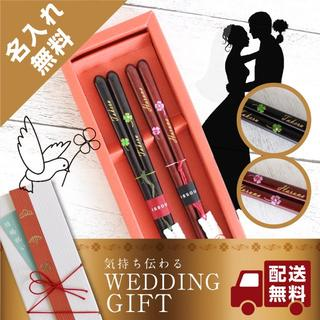 【New】結婚祝いに☆名入れ夫婦箸 ラブリーブスペア(カトラリー/箸)
