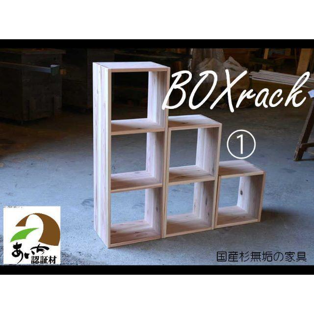 国産杉☆無垢のBOXラック☆1段 無垢の家具お試し価格❣ インテリア/住まい/日用品の収納家具(リビング収納)の商品写真