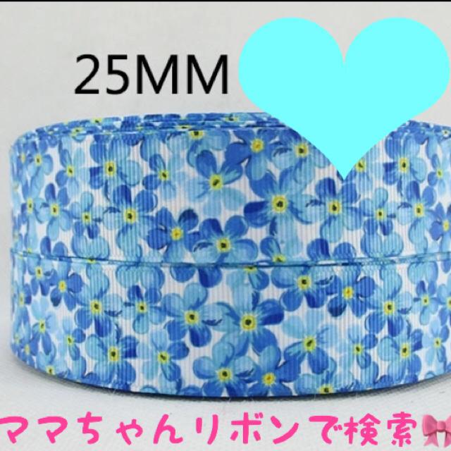 【A ブルー フラワー  柄】25ミリ グログランリボン♡切り売り♡リボン♡資材 ハンドメイドの素材/材料(各種パーツ)の商品写真
