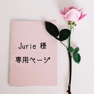 Jurie様 専用ページ(リング(指輪))