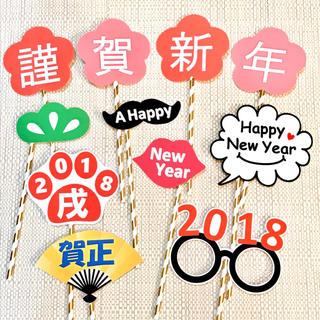 【華やか金ストロー】フォトプロップス 年賀状撮影や新年会に(小道具)