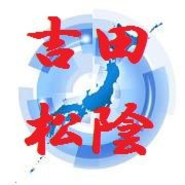 【PDF冊子】吉田松陰の名言 エンタメ/ホビーの本(ノンフィクション/教養)の商品写真