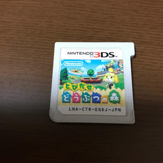 ニンテンドー3DS(ニンテンドー3DS)のとびだせどうぶつの森 3DS 美品(携帯用ゲームソフト)