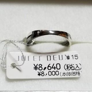こーりん様専用 15.16 .20 シルバーリング 15号 新品未使用 (リング(指輪))