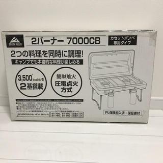 シンフジパートナー(新富士バーナー)のサウスフィールド  ツーバーナー 7000CB SOTO 新富士 コールマン(調理器具)