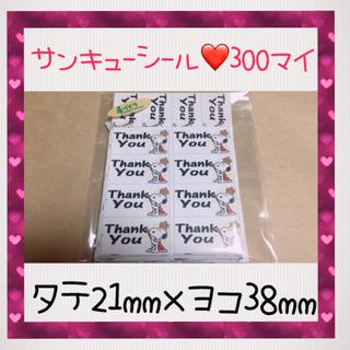 サンキューシール♡300枚(宛名シール)