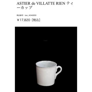 アッシュペーフランス(H.P.FRANCE)のAstier de villatte ティーカップ(グラス/カップ)