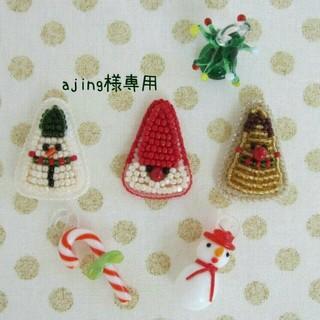 ajing様専用 クリスマスブローチ3点  (コサージュ/ブローチ)