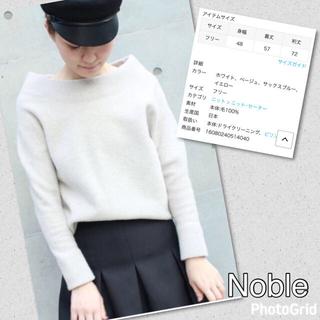 ノーブル(Noble)のnoble ホワイトニット(ニット/セーター)