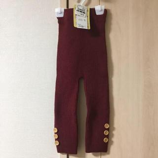 ニシマツヤ(西松屋)の新品タグ付き 西松屋 あったか パンツ リブ レギンス(パンツ/スパッツ)