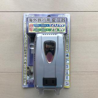 オマケ付き★海外旅行用変圧器 ダウントランス TI-75 100V変換 トラベル