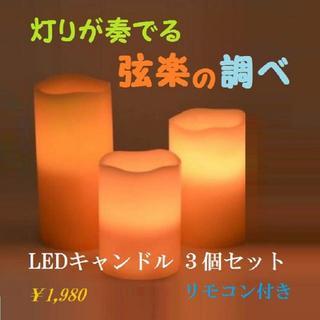 =ゆらぐ炎= ♪ 灯りが奏でる弦楽の調べ ♫ ★LEDキャンドル3個セット★