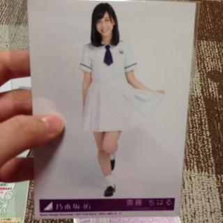 斎藤ちはる生写真♡乃木坂46(アイドルグッズ)