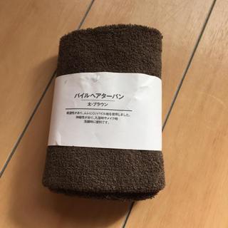 ムジルシリョウヒン(MUJI (無印良品))の無印良品  新品未使用 ヘアターバン(ヘアバンド)