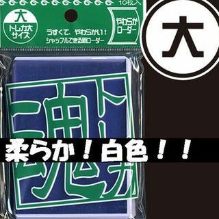 200円引き中!やわらかローダー10枚/大★白★デュエマ(Box/デッキ/パック)