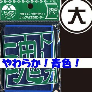 200円引き中!やわらかローダー10枚/大★青★デュエマ(トランプ/UNO)