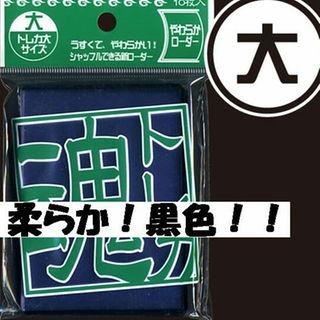 200円引き中!やわらかローダー10枚/大★黒★デュエマ(Box/デッキ/パック)