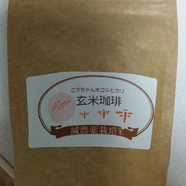 玄米珈琲 食品/飲料/酒の飲料(コーヒー)の商品写真
