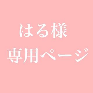 はる様専用ページ(アイドルグッズ)