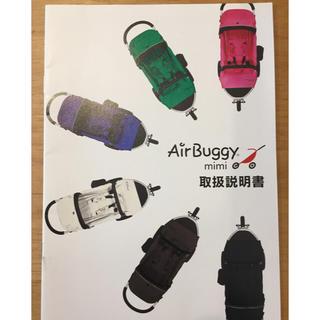 エアバギー(AIRBUGGY)のAir Buggy mimi エアバギー ミミ ベビーカー ブラック(ベビーカー/バギー)