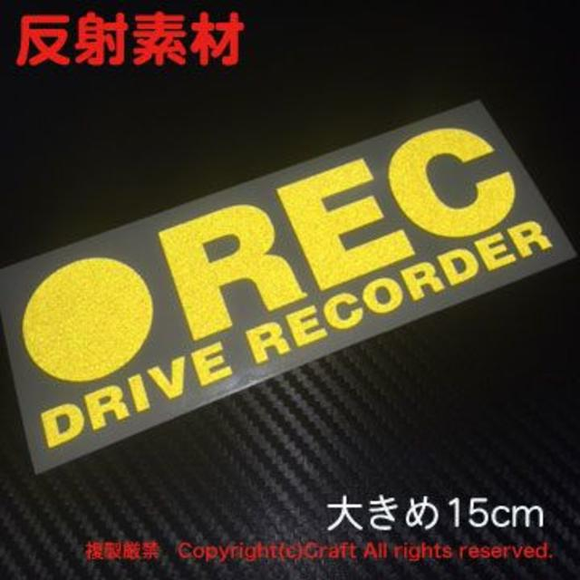 反射素材 ●REC DRIVE RECORDER/ステッカー 大きめ15cm黄色 自動車/バイクの自動車(車外アクセサリ)の商品写真