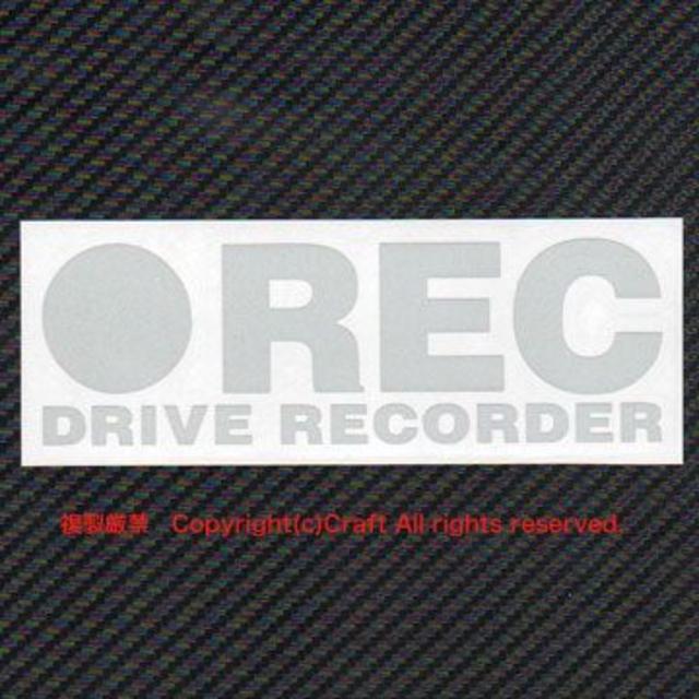 反射素材 ●REC DRIVE RECORDER/ステッカー 大きめ15cm白 自動車/バイクの自動車(セキュリティ)の商品写真