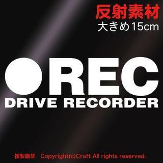 反射素材 ●REC DRIVE RECORDER/ステッカー 大きめ15cm白(セキュリティ)